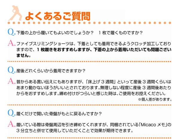 Micaco(ミカコ) 5スリミングショーツEX(インスパイリングショーツEX) ひざ丈タイプ ブラック 64(S) 【2枚組】