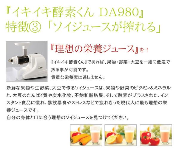 ODEO CORPORATION(オデオコーポレーション) 圧縮搾り低速ジューサー イキイキ酵素くん DA-980をカートに入れる
