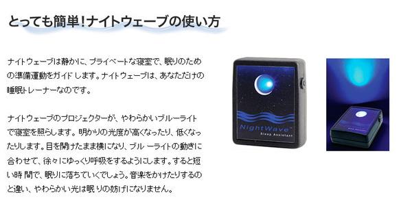 NightWave(ナイトウェーブ) NW-102 【快眠・リラクゼーションサポート】