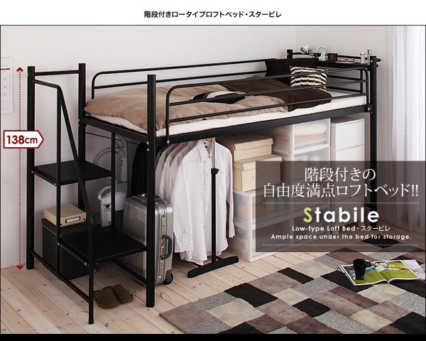 階段付きの自由度満点ロフトベッド