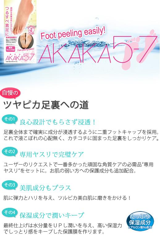 AKAKA5-7(フットピーリング)
