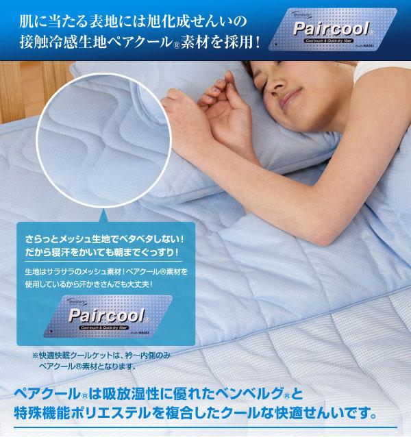 接触冷感ひんやりタッチ + アウトラスト(R)使用 快適快眠クール敷パッド