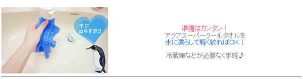 AQUA(アクア) ひんやりタオル SUPER COOL TOWEL(スーパークールタオル) ピンク×2枚