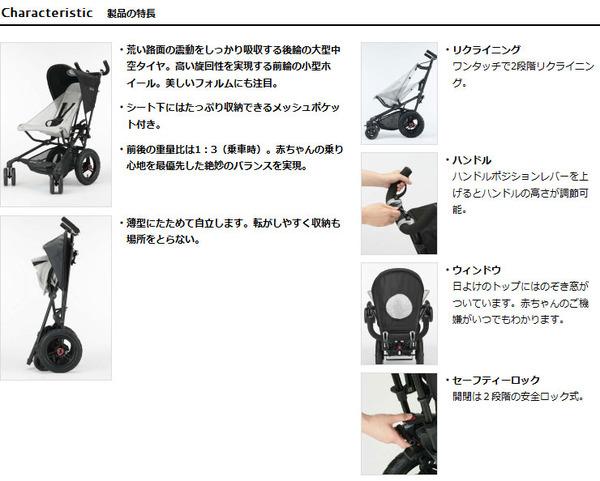 Micralite(マイクラライト) スーパーライト ブルー 【ベビーカー】