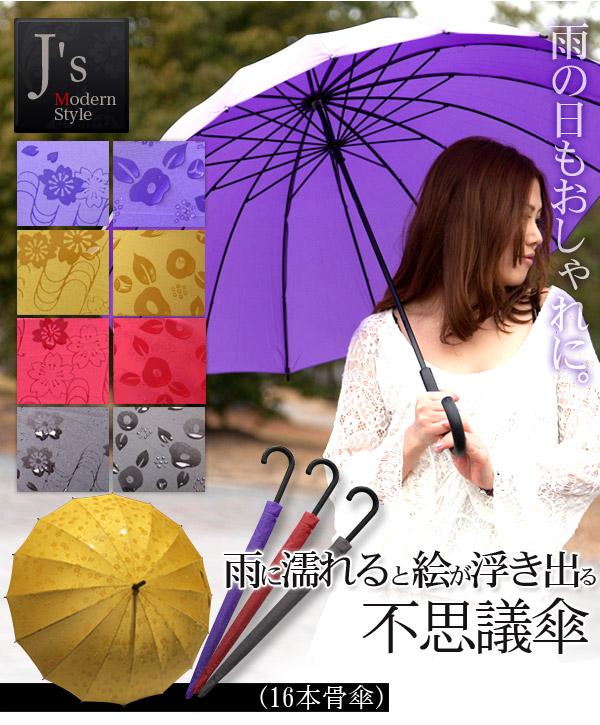 J's Modern Style 雨に濡れると絵が浮き出る不思議傘 (16本骨傘) クロ 椿をカートに入れる