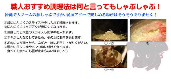 アグー豚おすすめ調理法