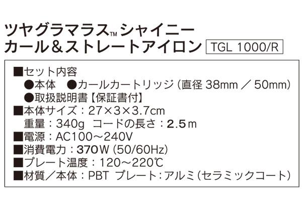 ツヤグラマラス シャイニー カール&ストレートアイロン TGL1000 【ヘヤーアイロン】をカートに入れる