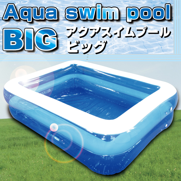 マクロス アクアスイムプールビッグ AZ-185 【ビッグサイズの屋外用ビニールプール】