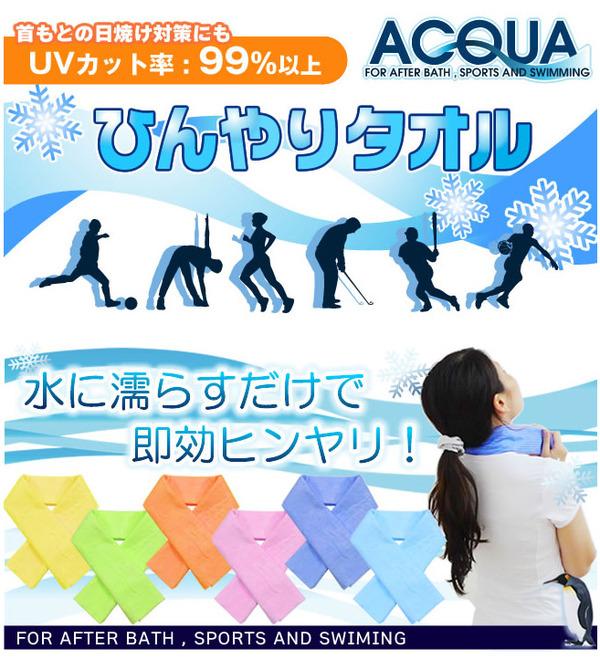 首や頭に巻くだけのひんやり冷感タオル AQUA〜SUPER COOL TOWEL