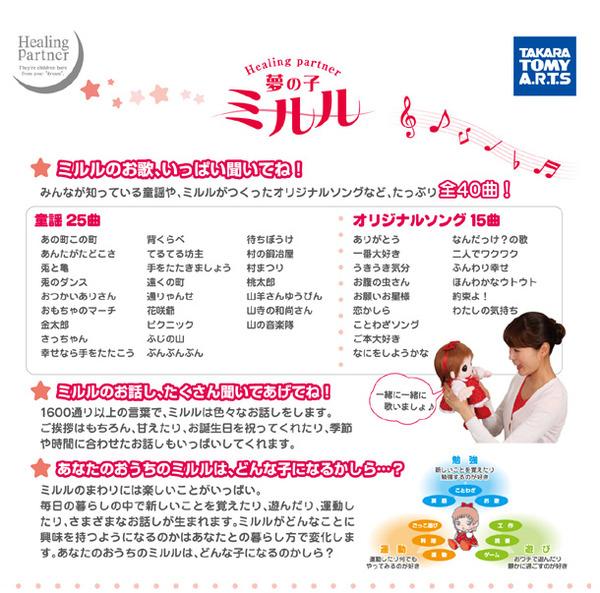 タカラトミ‐アーツ Healing Partner 夢の子ミルル
