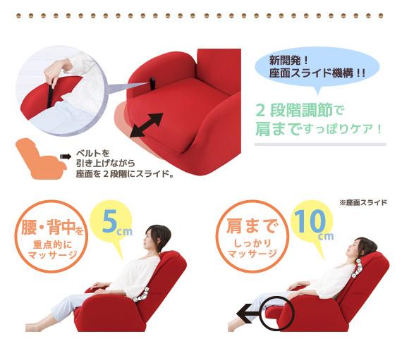 新開発座面スライド機能!2段階調節で肩まですっぽりケア