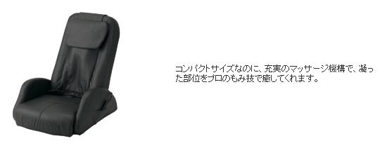 マッサージチェア スライヴ くつろぎ指定席 CHD-651(CH)チャコールグレーのポイント1