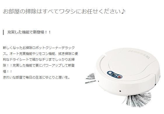 ツカモトエイム RobotCleanerDX (ロボットクリーナーデラックス) AIM-ROBO3 【お掃除ロボ】