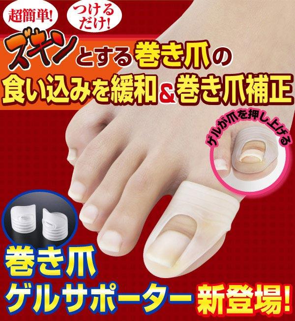 巻き爪ゲルサポーター 左右×各1個セット(左右兼用)