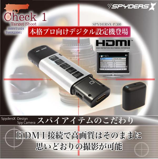 クリップ型スパイカメラ