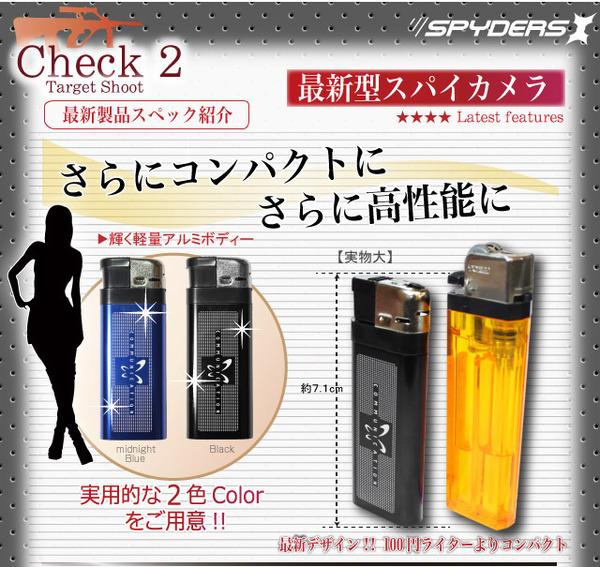 チェックポイント2:さらにコンパクトにさらに高性能になったライターカメラは、実用的な2色をご用意しました。また、最新デザインで本物の100円ライターよりコンパクトですので持ち運びにも便利です。