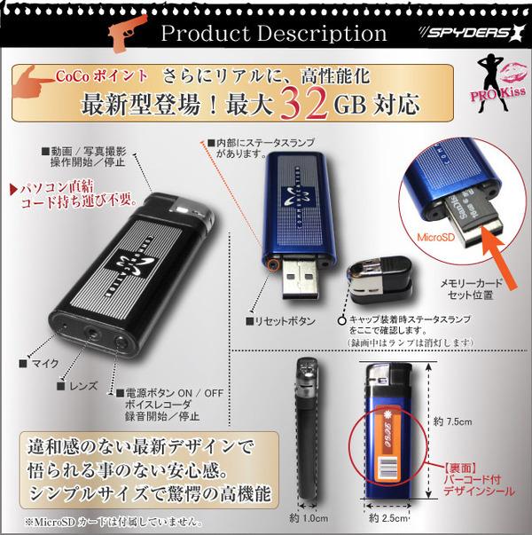 ライター型スパイカメラ