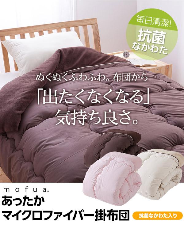 mofua あったかマイクロファイバー 掛け布団(中綿、抗菌綿入) シングル ライトピンク