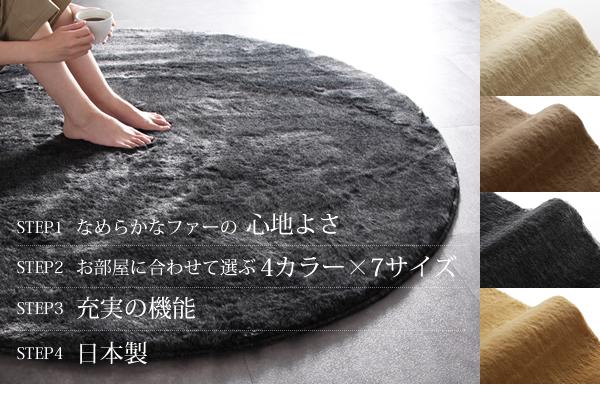 なめらかなファーの心地よさ。お部屋に合わせて選ぶ4カラー×7サイズ。充実の機能。日本製。