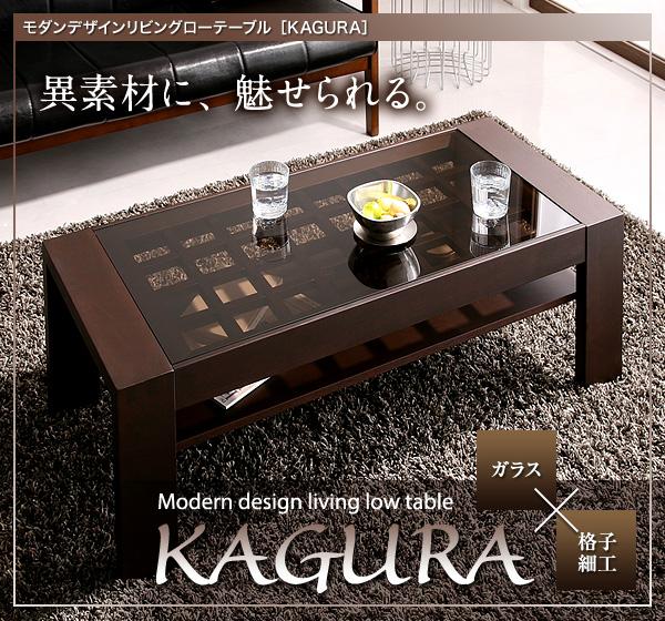 異素材に、魅せられる。ガラス×格子細工 モダンデザインリビングローテーブル【KAGURA】 かぐら