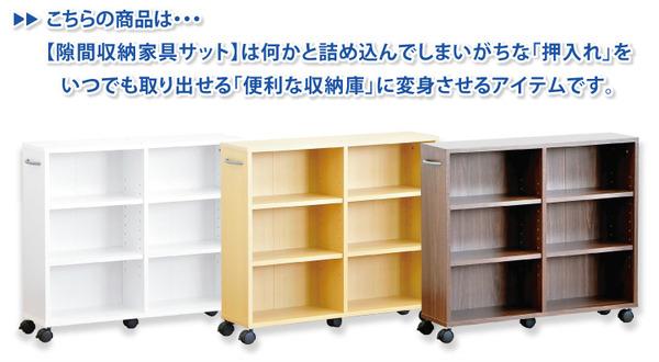 隙間収納家具サットは何かと詰め込んでしまいがちな押入れをいつでも取り出せる便利な収納庫に変身させるアイテムです。