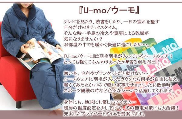 着る羽毛布団 U-MO(ウーモ) 着る羽毛ガウン