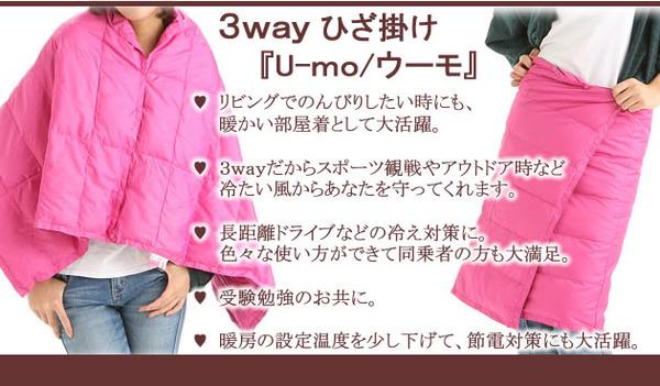 携帯する羽毛布団 U-MO(ウーモ) 3WAYポンチョ