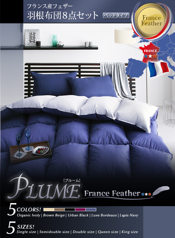 フランス産フェザーを贅沢に100%使用した羽根布団セット