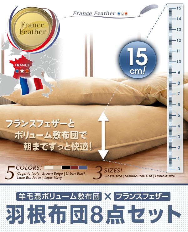 フランス産フェザーにマットレス不要の極厚敷布団の贅沢布団セット