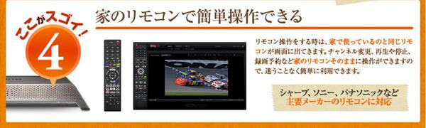 インターネット映像転送システム「Slingbox PRO-HD」(スリングボックス)
