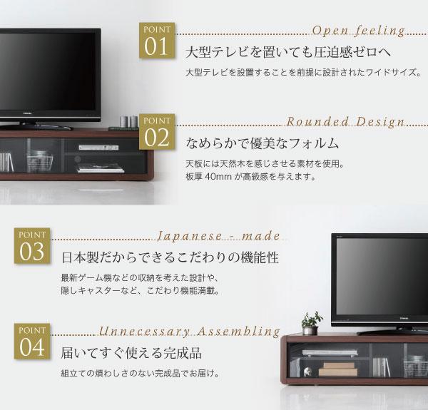 大型テレビを置いても圧迫感ゼロ。なめらかで優美なフォルム。日本製だからできるこだわりの機能性。届いてすぐ使える完成品。