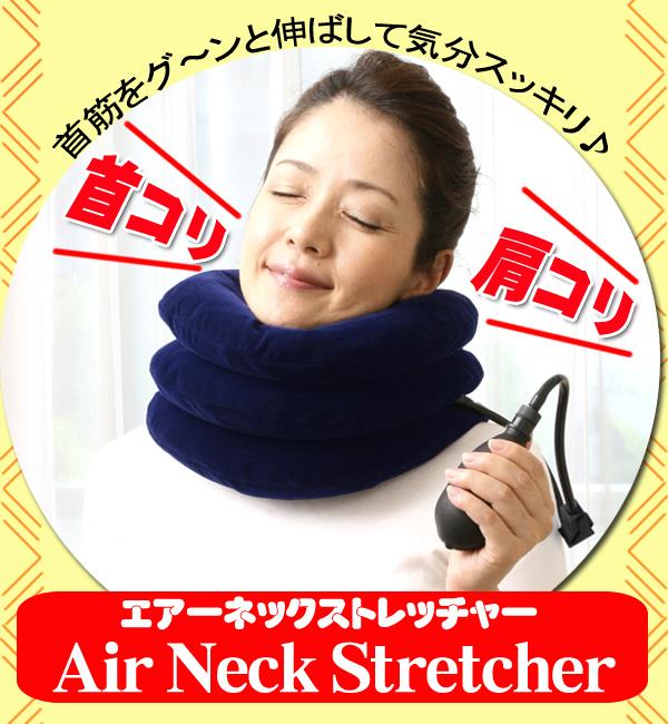 首を伸ばす器具