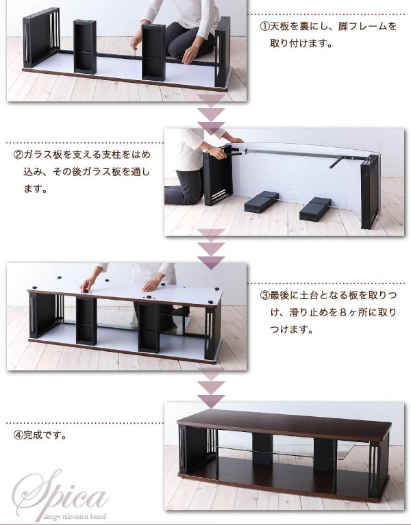1.天板を裏にし、脚フレームを取り付けます。2.ガラス板を支える支柱をはめ込み、その後ガラス板を通します。3.最後に土台となる板を取り付け、滑り止めを8ヶ所に取り付けます。4.完成です。