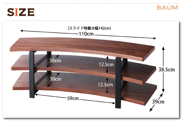 【外寸】 幅110×奥行39×高さ38.5cm(天板・棚板は扇形形状)