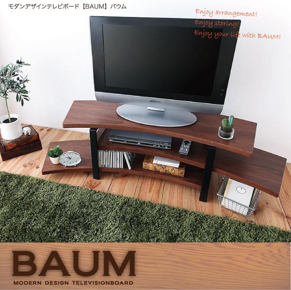 モダンデザインテレビボード【BAUM】バウム