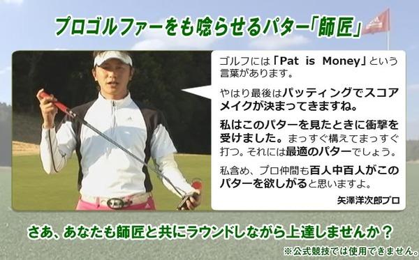 ゴルフ 衝撃のパター 『師匠』 ★競技用パターを1本無料進呈★