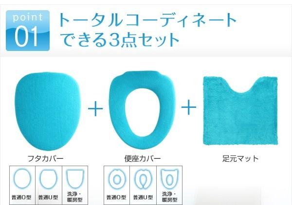 【トータルコーディネートできる3点セット】フタカバー、便座カバー、足元マット