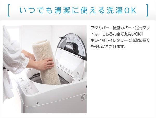 【いつでも清潔に使える洗濯OK】フタカバー・便座カバー・足元マットは、もちろん全て丸洗いOK!キレイなトイレタリーで清潔に長くお使いいただけます。