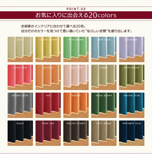 """お部屋のインテリアに合わせて選べる20色。自分だけのカラーを見つけて思い描いていた""""私らしい空間""""を創り出します。"""