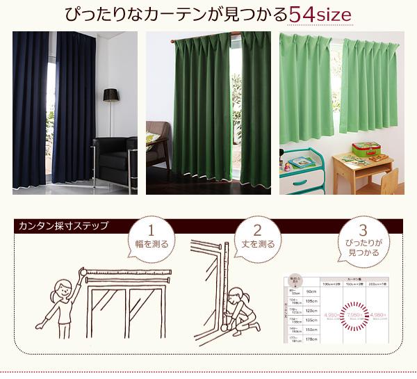 ぴったりなカーテンが見つかる54サイズ