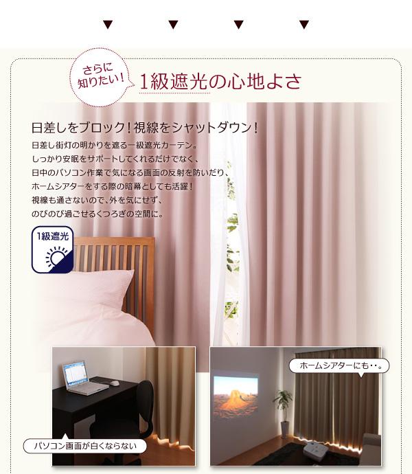 日差し街灯の明かりを遮る一級遮光カーテン。しっかり安眠をサポートしてくれるだけでなく、日中のパソコン作業で気になる画面の反射を防いだり、ホームシアターをする際の暗幕としても活躍!視線も通さないので、外を気にせず、のびのび過ごせる くつろぎの空間に。