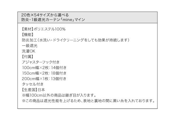 20色×54サイズから選べる防炎1級遮光カーテン【mine】 マイン
