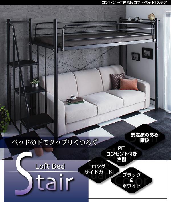 ベッド下の大空間を利用できてお部屋の省スペースが実現するロフトベッド『コンセント付き階段ロフトベッド【Stair】ステア』