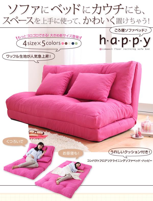 リクライニングソファーベッド【happy】ハッピー