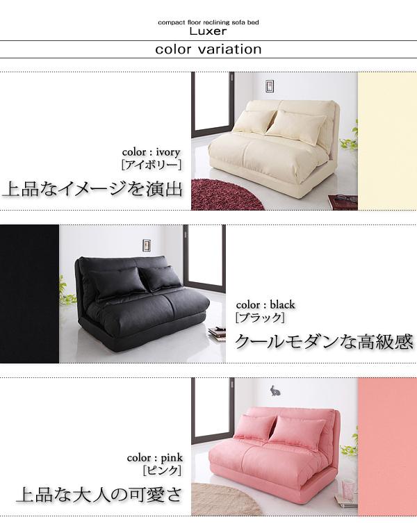 【Luxer】リュクサー ローソファーベッド通販