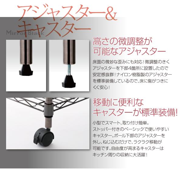 高さの微調整が可能なアジャスター&移動に便利なキャスターが標準装備!床面の微妙な歪みにも対応!微調整のきくアジャスターを下部4箇所に設置したので安定感抜群!また、ストッパー付きのキャスターは小型でスマート、取り付け簡単!ポール下部のアジャスターを外し、ねじ込むだけで、ラクラク移動が可能♪キッチン周りの収納にも大活躍!