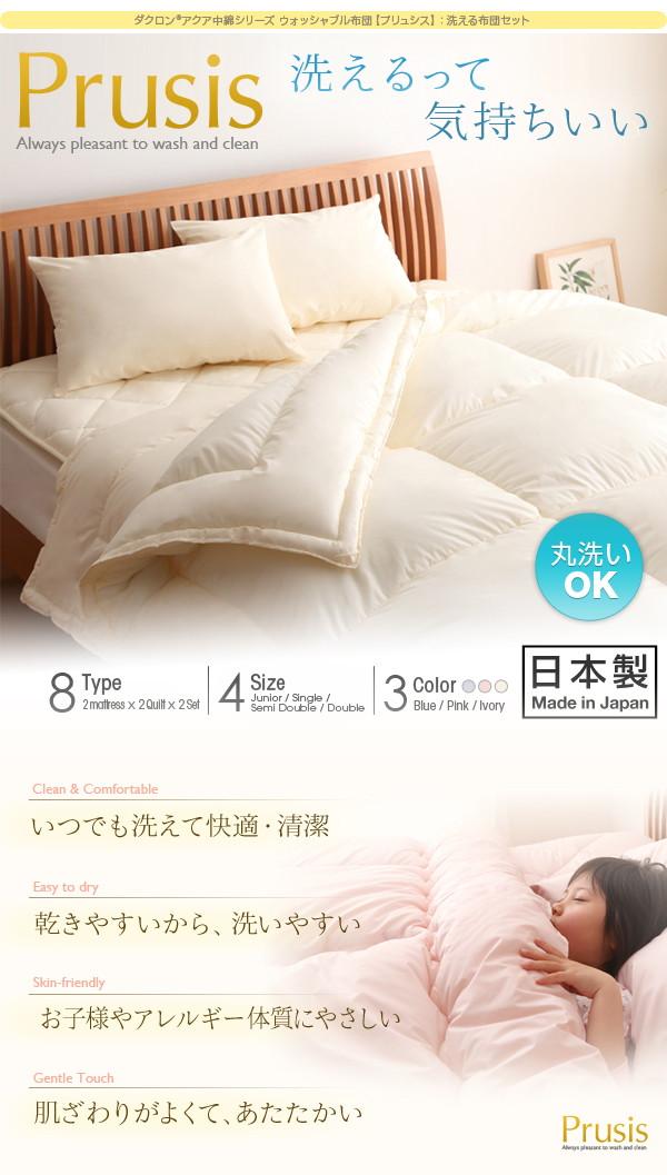 3万円で買える お子様やアレルギー体質にやさしい清潔布団