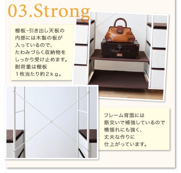 棚板・引き出し天板の内部には木製の板が入っているので、たわみづらく収納物をしっかり受け止めます。耐荷重は棚板1枚当たり約2kg。フレーム背面には筋交いで補強しているので横揺れにも強く丈夫な作りに仕上がっています。
