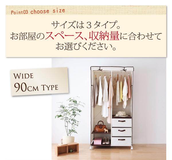 サイズは3タイプ。お部屋のスペース、収納量に合わせてお選びください。幅90cm