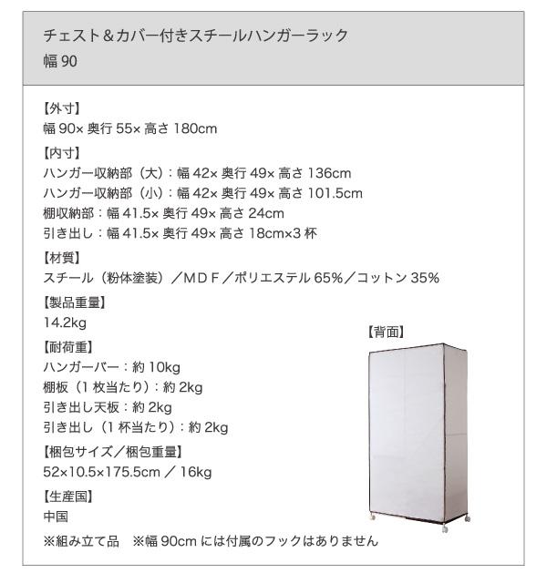 【製品重量】14.2kg、【耐荷重】ハンガーバー:約10kg、棚板(1枚当たり):約2kg、引き出し天板:約2kg、引き出し(1杯当たり):約2kg、【梱包サイズ/重量】幅52cm×奥行き10.5cm×高さ175.5cm/重量16kg、【材質】スチール(粉体塗装)、MDF、ポリエステル65%、コットン35%、【生産国】中国、※組み立て品